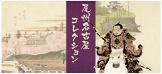 尾州名古屋コレクション